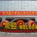 Гуанчжоу, Canton Fair, павильон Люхуа